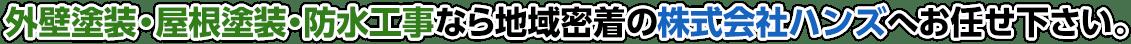 川崎市の外壁塗装、屋根塗装、防水工事専門