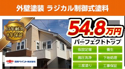 川崎市の外壁塗装料金 ラジカル制御式塗料 15年耐久