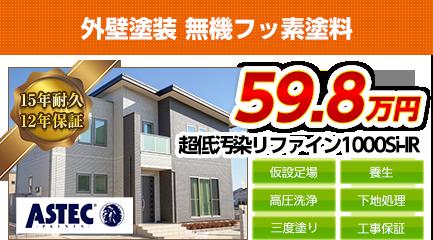 川崎市の外壁塗装料金 超低汚染シリコン塗料 15年耐久