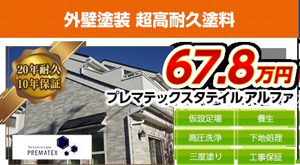 川崎市の外壁塗装料金 超高耐久無機塗料 20年耐久