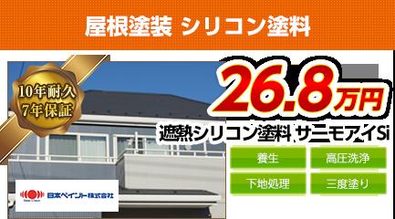 川崎市の屋根塗装料金 遮熱シリコン塗料 10年耐久