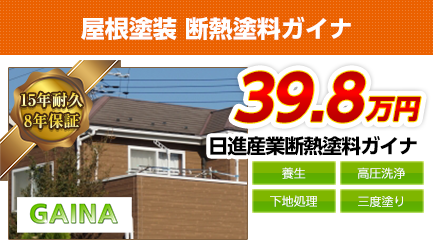 川崎市の屋根塗装料金 断熱塗料ガイナ 15年耐久