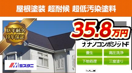 川崎市の屋根塗装料金 ナノコンポジットF 18年耐久