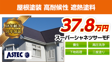 川崎市の屋根塗装料金 高耐候性 遮熱塗料 18年耐久